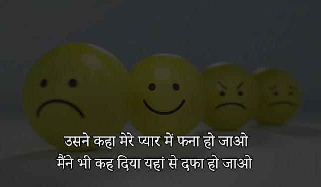 funny shayari in hindi for boys