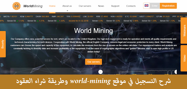 شرح التسجيل في موقع world-mining وطريقة شراء العقود