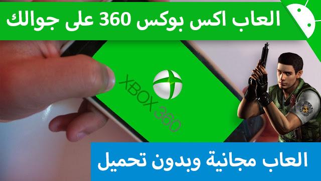طريقة تشغيل العاب xbox 360 على الاندرويد مجانا وبدون تحميل 2016