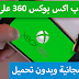 طريقة تشغيل العاب xbox 360 و ps4 على هاتفك الاندرويد مجانا وبدون تحميل