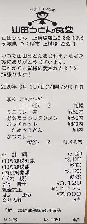 山田うどん食堂 上横場店 2020/3/1 飲食のレシート