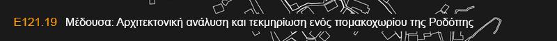 http://www.gradreview.gr/2017/06/medousa-arxitektonikh-analush-kai-tekmhriwsh-enos-pomakoxwriou-ths-rodophs.html