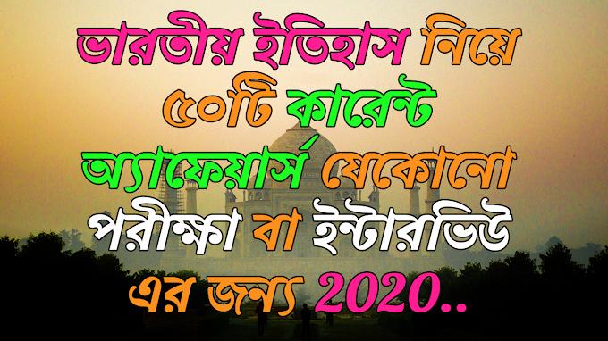 Bengali Most important Current Affairs about indian History 2020 | ভারতীয় ইতিহাস নিয়ে ৫০টি কারেন্ট অ্যাফেয়ার্স