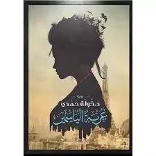تحميل رواية غربة الياسمين لخولة حمدي PDF