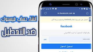 انشاء حساب فيسبوك جديد