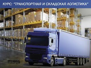 Kurs Transportnaja i skladskaja logistika
