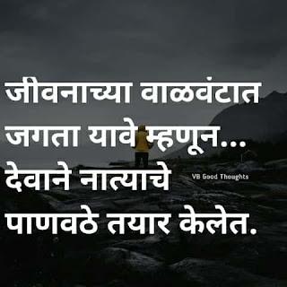 नाती-sunder-vichar-motivational-quotes-marathi-suvichar-status-photo-vb-good-thoughts