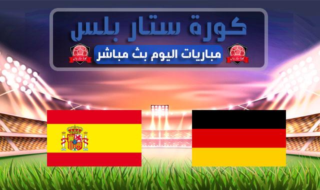 مشاهدة مباراة ألمانيا واسبانيا بث مباشر اليوم الخميس 03 - 09 - 2020 في دوري الأمم الأوروبية