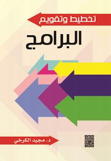 تحميل كتاب تخطيط وتقويم البرامج pdf د. مجيد الكرخي، مجلتك الإقتصادية