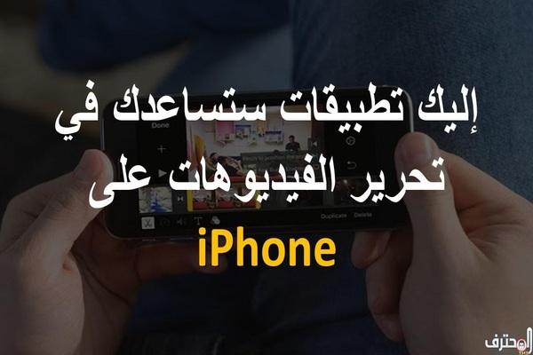 تطبيقات التعديل على الفيديوهات لل iPhone
