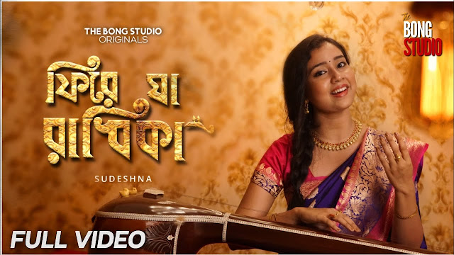Song  :  Phire Ja Radhika Song Lyrics Singer  :  Sudeshna Das Lyrics  :  Sudeshna Das Music  :  Sudeshna Das Director  :  Krish Bose