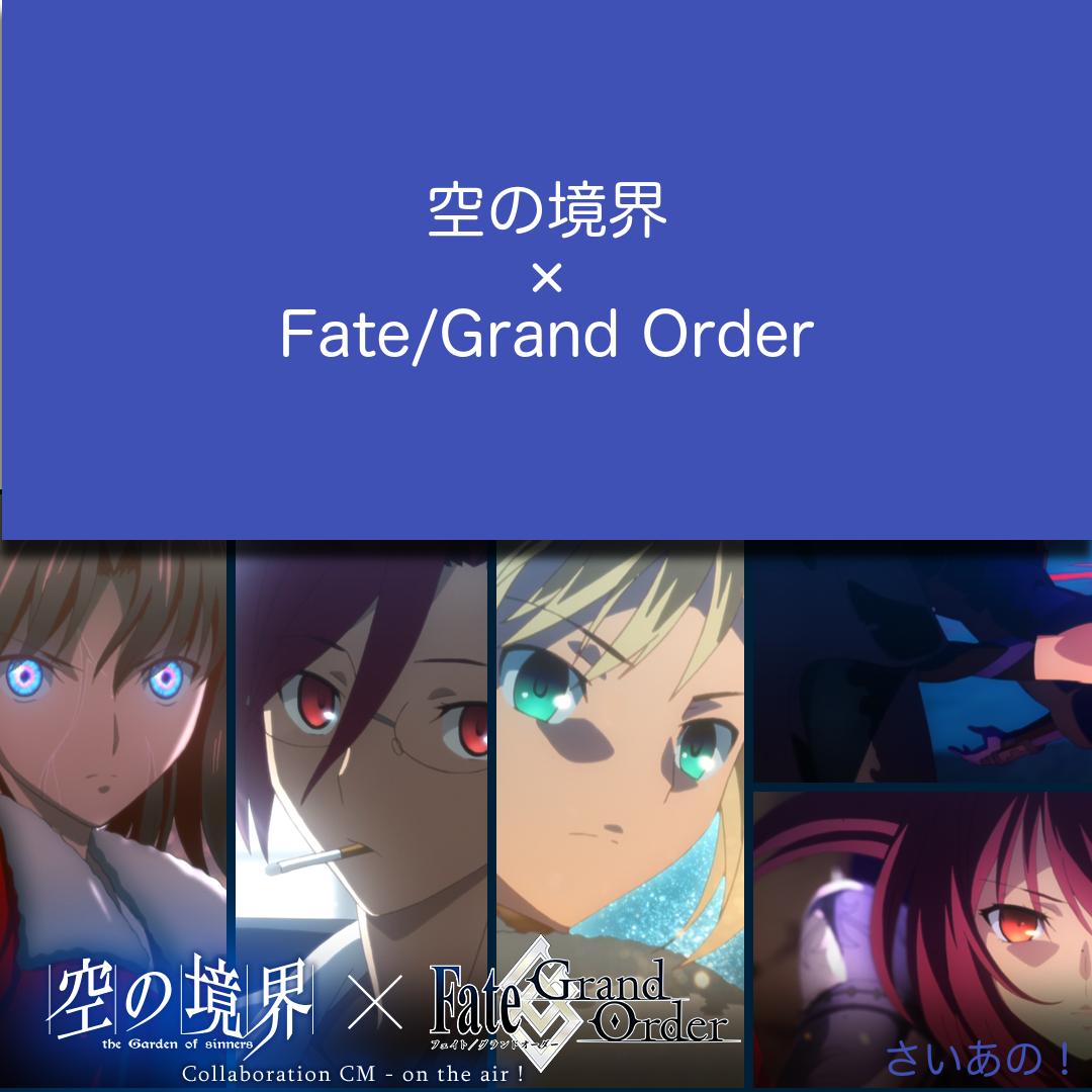 メンテ延長 Fate Grand Order初のコラボイベントは空の境界 両儀式が