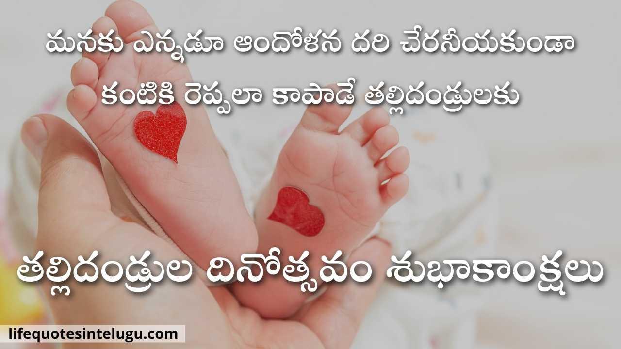Happy Parents Day Quotes In Telugu