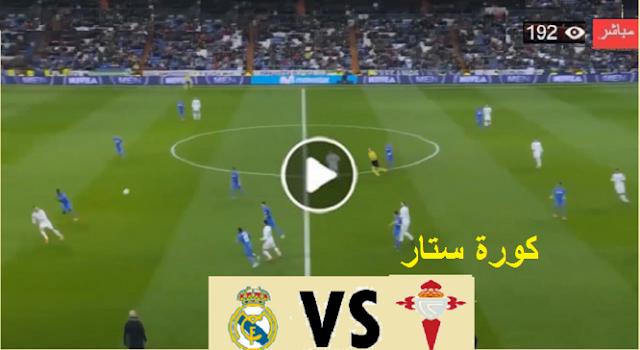 ريال مدريد ضد سيلتا فيغو بث مباشر