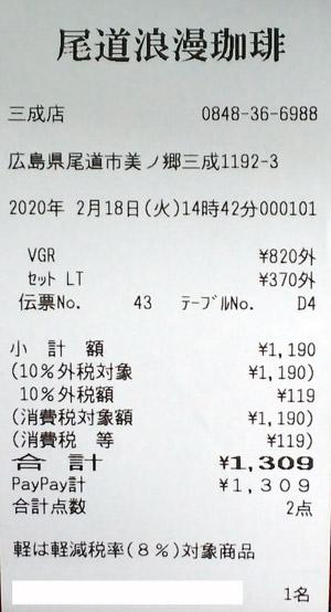 尾道浪漫珈琲 三成店 2020/2/18 飲食のレシート
