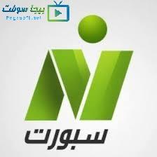 قناة النيل الرياضية بث مباشر