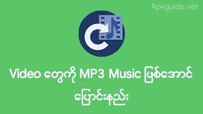 Video တွေကို MP3 Music ဖြစ်အောင်ပြောင်းနည်း