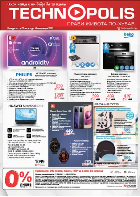 ТЕХНОПОЛИС Каталог - Брошура + Онлайн Промоции  от 27.08 - 16.09 2021→ Нови Модели Техника и Уреди | Супер Оферти