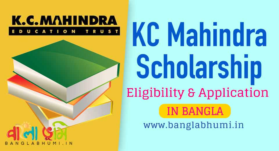 KC Mahindra All India Talent Scholarship, Know Eligibility & Application