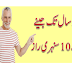 10 golden secrets of living for a 100 years | Sehat 100 Saal tak.