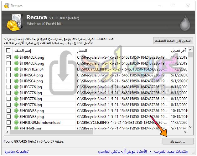 كيفية استعادة الملفات المحذوفة من الكمبيوتر