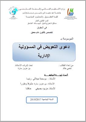 مذكرة ماستر: دعوى التعويض في المسؤولية الإدارية PDF