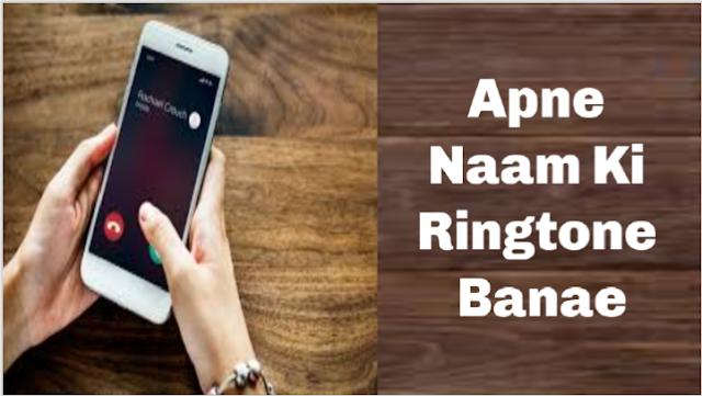How To Create Name Ringtone ? Name Ringtone Kaise Banae