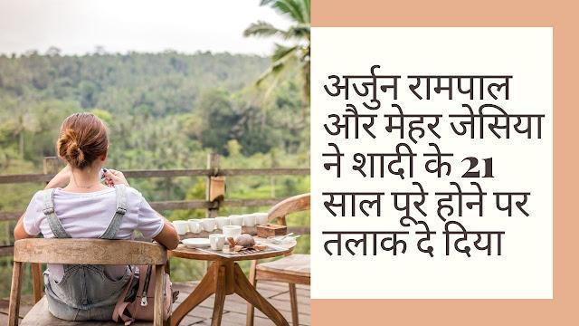 अर्जुन रामपाल और मेहर जेसिया ने शादी के 21 साल पूरे होने पर तलाक दे दिया