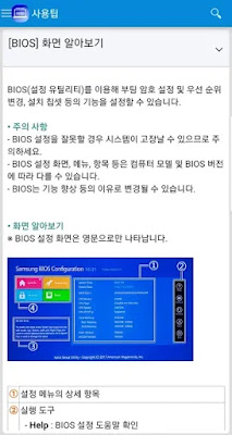 Screenshot Samsung PC Help - Apcoid