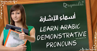 Arabic-Demonstrative-Pronouns