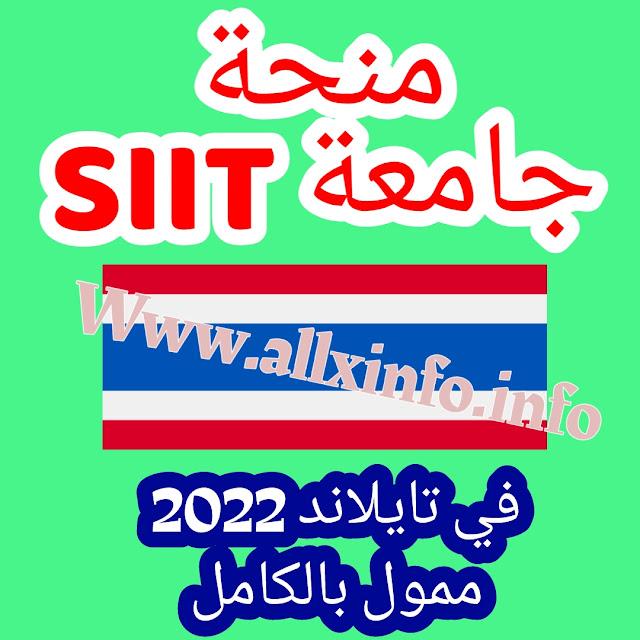 منحة جامعة SIIT في تايلاند 2022 | ممول بالكامل