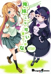 Ore no Imouto ga Konna ni Kawaii Wake ga Nai - Official 4koma Anthology Manga