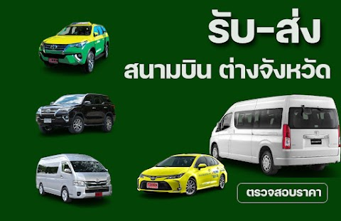 เหมาแท็กซี่ไปอรัญประเทศ