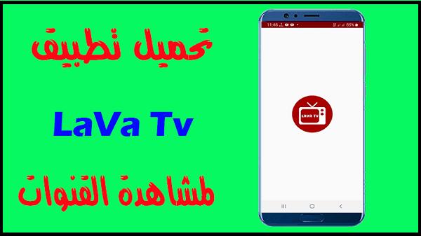 تحميل تطبيق LaVa Tv لمشاهدة القنوات العالمية والعربية على الهاتف