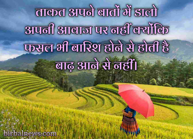 thoughts in hindi for school assembly students quotes