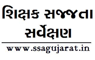 Shikshak Sajjata Sarvexan kasoti test quiz material pdf download
