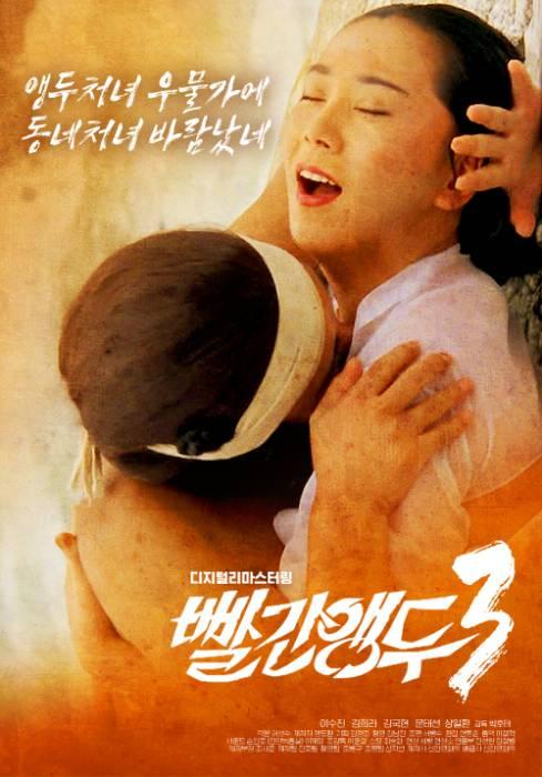 Red Cherry 3 (1986)