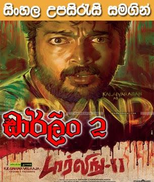 Sinhala Sub - Darling 2 (2016)