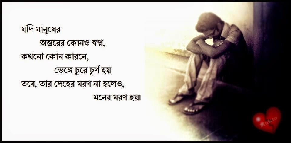 Bangla Love Quotes on Sad Poems To Make You Cry 15