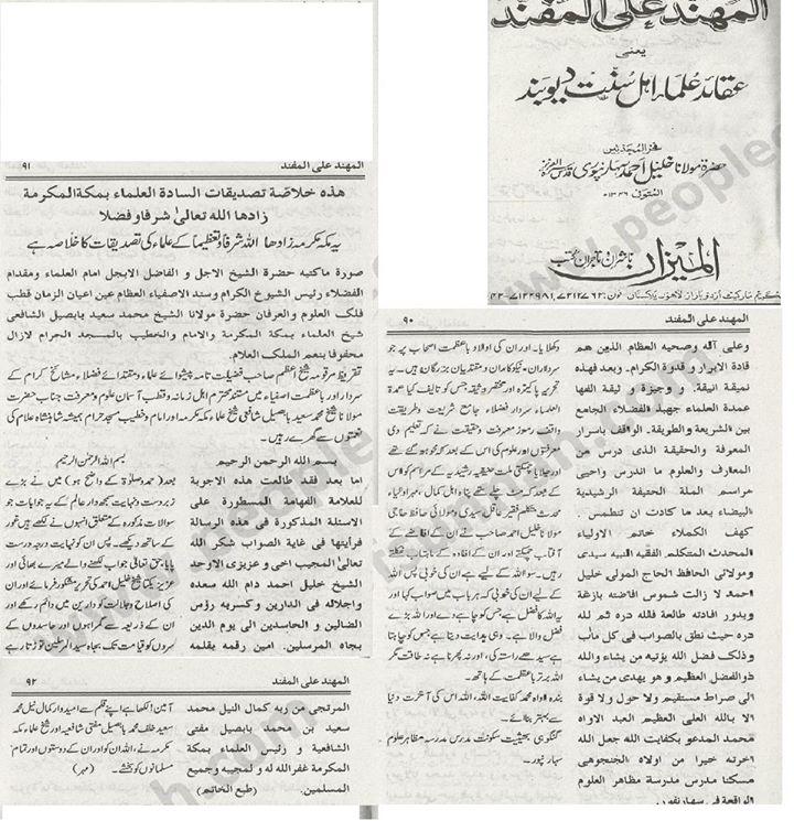 Munazra e Tehreeri-Wahabiyo ki Maut