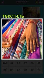 показан текстиль разного цвета 667 слов 6 уровень