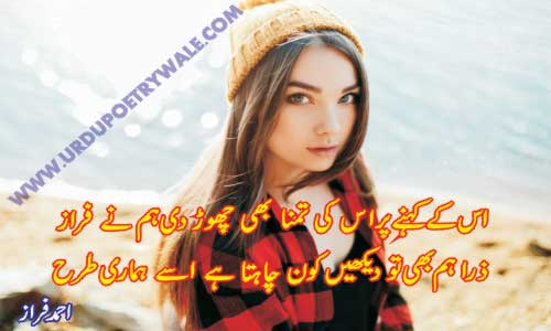 Mosam Quotes in Urdu Best Poetry