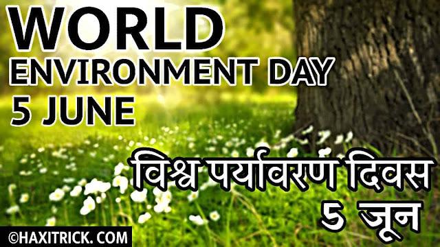 World Environment Day 2020 in Hindi Vishwa Paryavaran Diwas