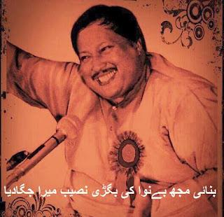 Lyrics Banai Mujh Benawa Ki Bigdri by Nusrat Fateh Ali Khan