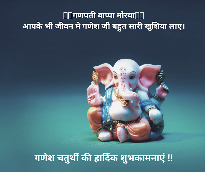 Happy Ganesh Chaturthi, Ganesh Chaturthi Wishes, Status, Quotes.