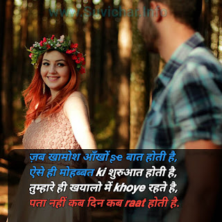 Romantic Shayari in Hindi With Emoji & Images