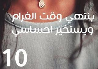 رواية ينتهي وقت الغرام ويستخير احساسي الحلقة 9 و10 - سارا بنت محمد