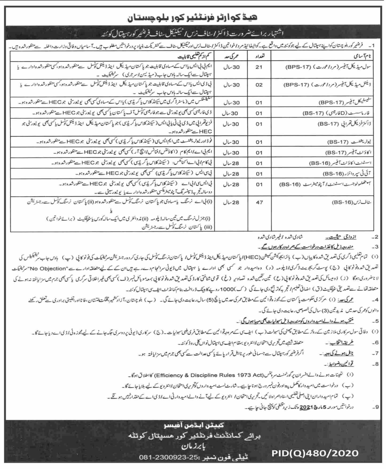 Frontier Corps Jobs 2021 - FC Jobs 2021 - Frontier Corps FC Balochistan Jobs 2021 - FC Quetta Hospital Jobs 2021 - New FC Frontier Corps Jobs 2021 in Pakistan