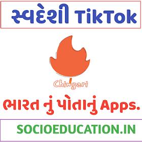 Chingari Bharat 🇮🇳 ka best apps - made in India - social app hai