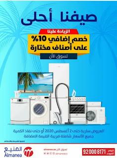 عروض المنيع Al Manea على الأجهزة المنزلية